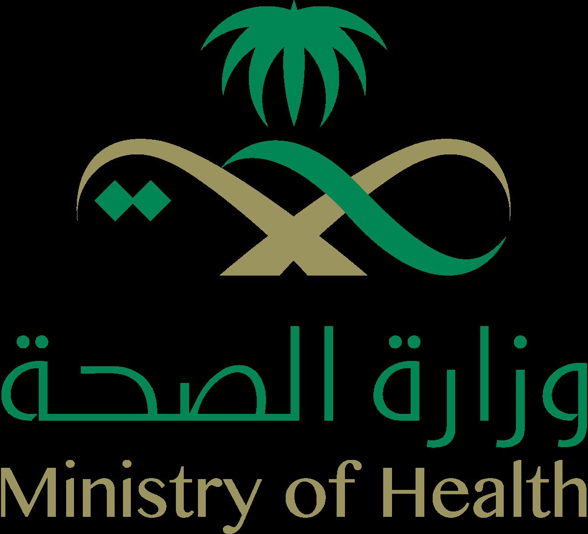 1200px-Saudi_Ministry_of_Health_Logo