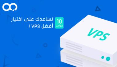 كيف تختار أفضل سيرفر افتراضي VPS لموقعك